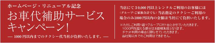 ホームページ・リニューアル記念 お車代補助サービスキャンペーン