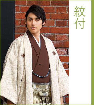 男性 紋付・袴