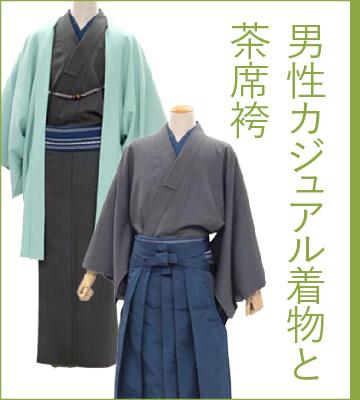 男性カジュアル着物と茶席袴