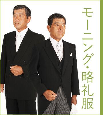男性モーニング・黒略礼服